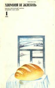 Химия и жизнь 1982 №01