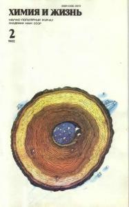 Химия и жизнь 1982 №02
