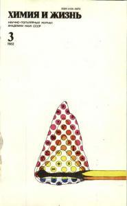 Химия и жизнь 1982 №03