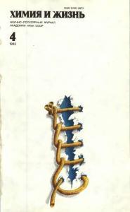 Химия и жизнь 1982 №04