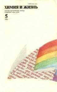 Химия и жизнь 1982 №05