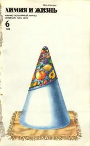 Химия и жизнь 1982 №06