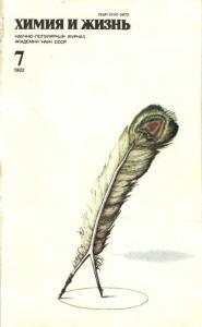 Химия и жизнь 1982 №07