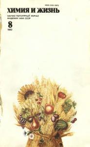 Химия и жизнь 1982 №08