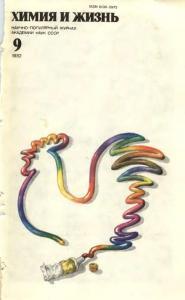 Химия и жизнь 1982 №09