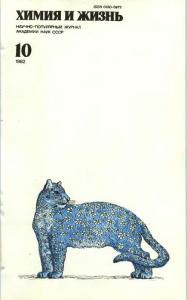 Химия и жизнь 1982 №10