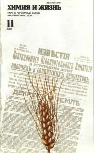 Химия и жизнь 1982 №11