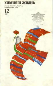 Химия и жизнь 1982 №12