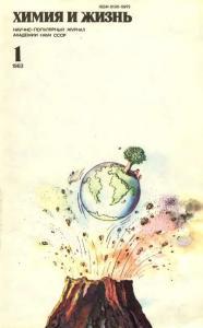 Химия и жизнь 1983 №01