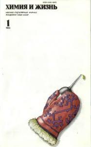 Химия и жизнь 1984 №01