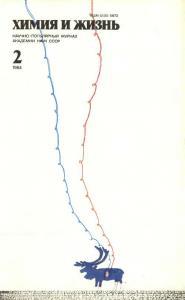 Химия и жизнь 1984 №02