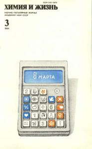 Химия и жизнь 1984 №03