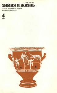 Химия и жизнь 1984 №04