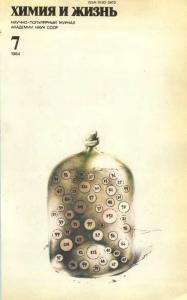 Химия и жизнь 1984 №07