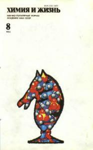 Химия и жизнь 1984 №08