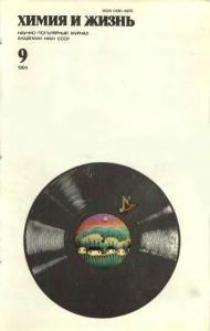 Химия и жизнь 1984 №09