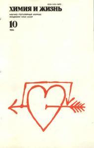 Химия и жизнь 1984 №10