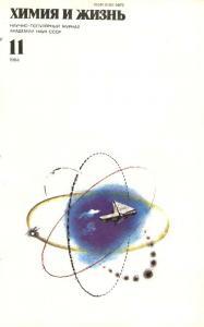 Химия и жизнь 1984 №11