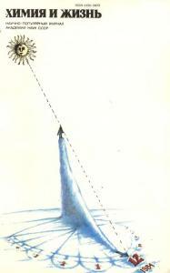 Химия и жизнь 1984 №12