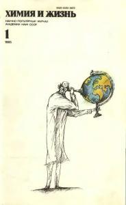 Химия и жизнь 1985 №01