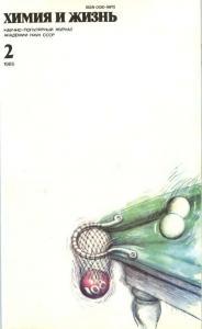 Химия и жизнь 1985 №02