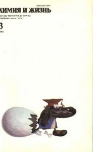 Химия и жизнь 1985 №03