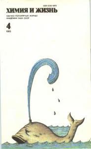 Химия и жизнь 1985 №04