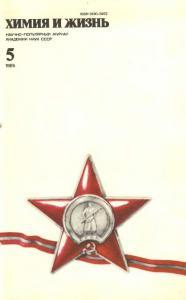 Химия и жизнь 1985 №05