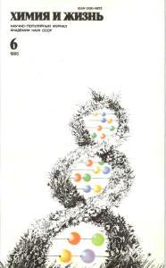 Химия и жизнь 1985 №06