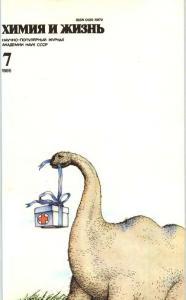 Химия и жизнь 1985 №07