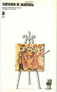 Химия и жизнь 1985 №08