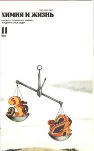 Химия и жизнь 1985 №11