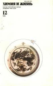 Химия и жизнь 1985 №12