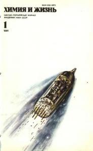 Химия и жизнь 1986 №01