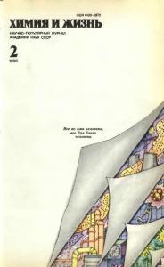 Химия и жизнь 1986 №02
