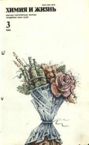 Химия и жизнь 1986 №03
