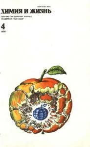 Химия и жизнь 1986 №04
