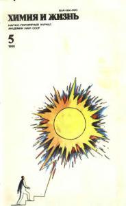 Химия и жизнь 1986 №05