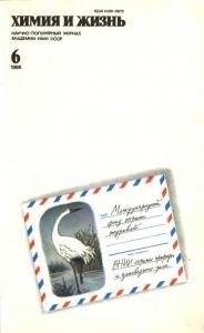 Химия и жизнь 1986 №06