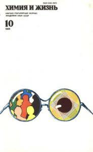 Химия и жизнь 1986 №10