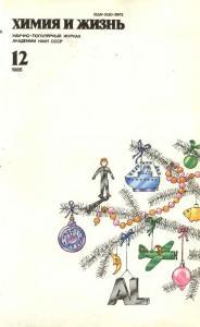Химия и жизнь 1986 №12