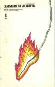 Химия и жизнь 1987 №01