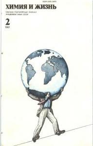 Химия и жизнь 1987 №02