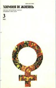 Химия и жизнь 1987 №03