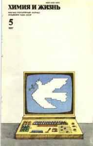 Химия и жизнь 1987 №05