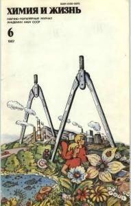 Химия и жизнь 1987 №06