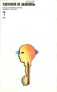 Химия и жизнь 1987 №07