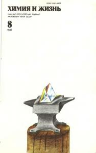 Химия и жизнь 1987 №08