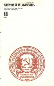 Химия и жизнь 1987 №11