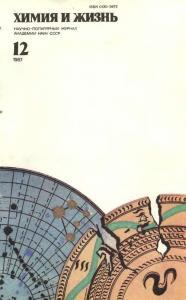 Химия и жизнь 1987 №12